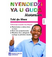 Tshi do lilwa Study Guide (Tshivenda)